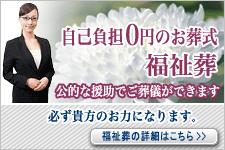 福祉葬のご案内