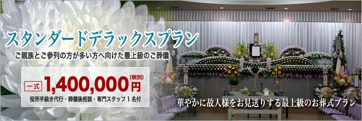 堀之内斎場での一般葬儀スタンダードデラックスプランをご紹介